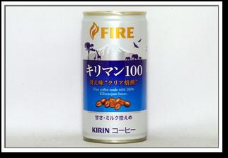 FIRE キリマン100