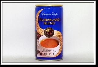 プレミアムコーヒー キリマンジャロブレンド