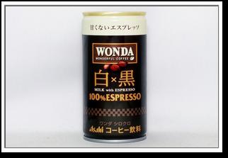 WONDA 白×黒 -100%エスプレッソ-