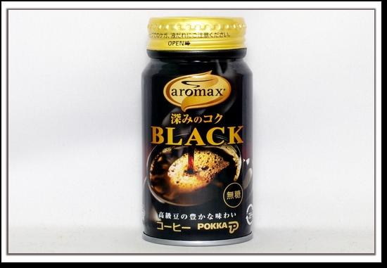 aromax 深みのコクブラック