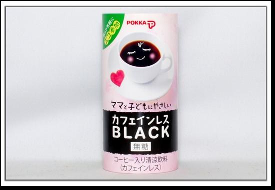 ママと子どもにやさしい カフェインレスBLACK