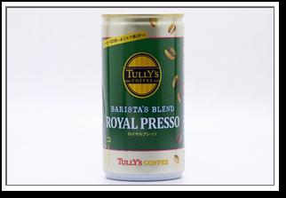 TULLY'S COFFEE バリスタズブレンド ロイヤルプレッソ