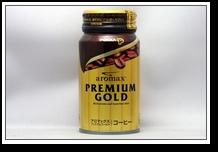 aromax プレミアムゴールド