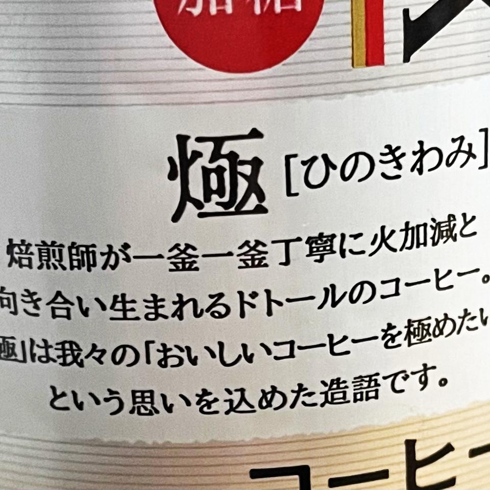 ドトールコーヒー (ひのきわみ) の文字