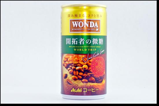 WONDA 開拓者の微糖