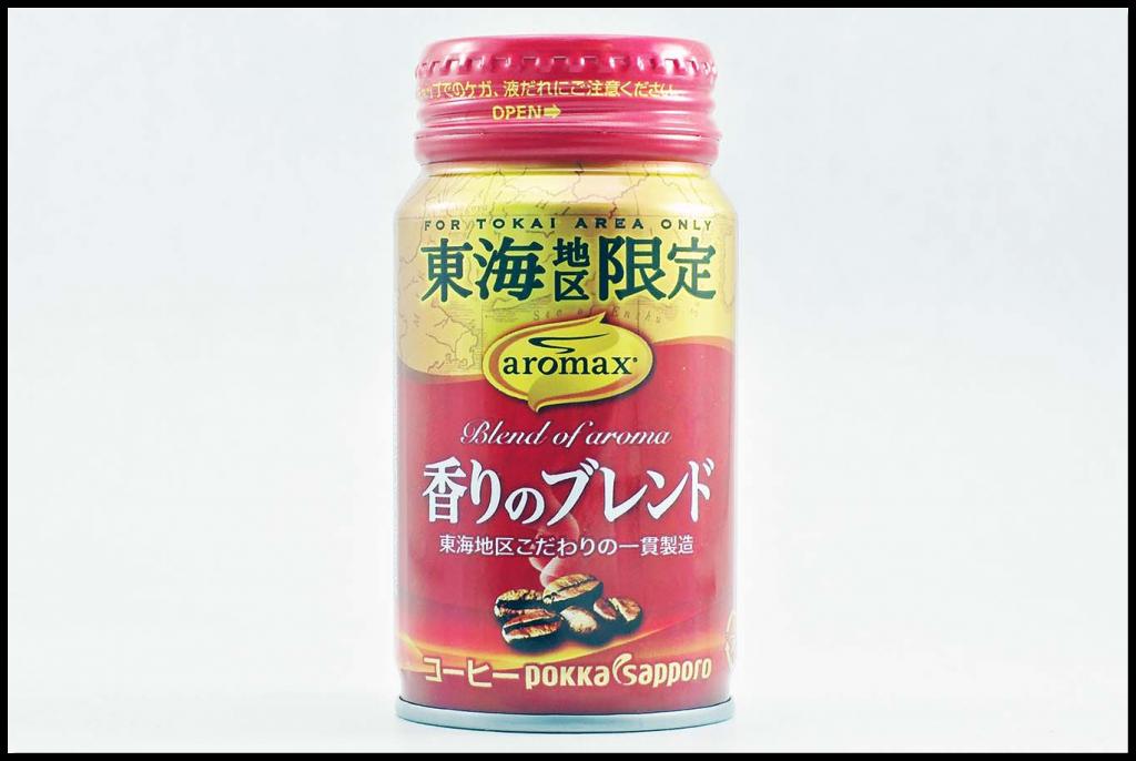 aromax 東海地区限定 香りのブレンド
