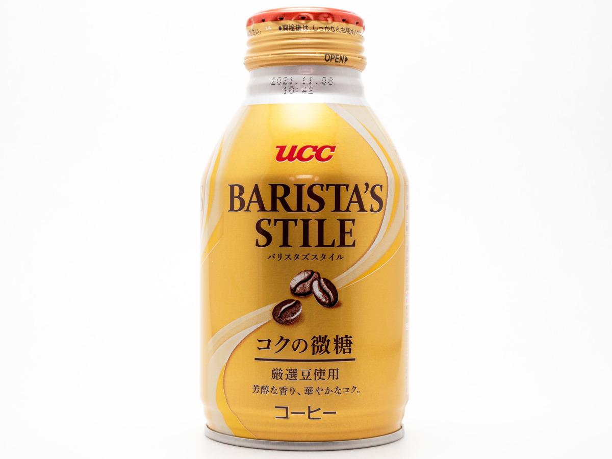 ユーシーシー上島珈琲 BARISTA'S STILE コクの微糖