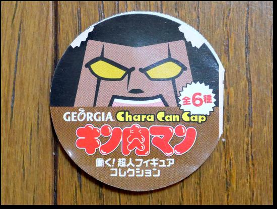 ジョージア キャラ缶キャップ キン肉マン 働く!超人フィギュアコレクション ラベル バッファローマン