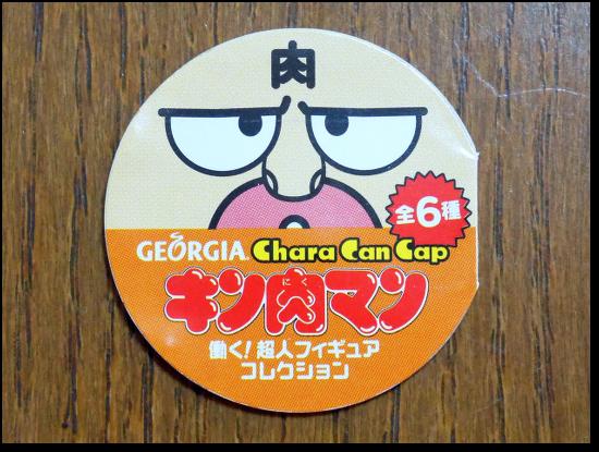ジョージア キャラ缶キャップ キン肉マン 働く!超人フィギュアコレクション ラベル キン肉マン
