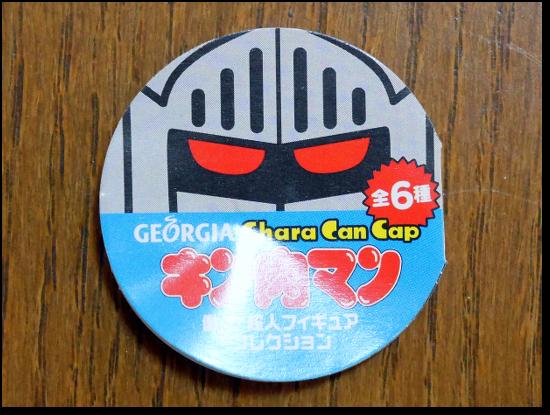 ジョージア キャラ缶キャップ キン肉マン 働く!超人フィギュアコレクション ラベル ロビンマスク