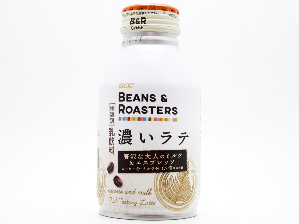 ユーシーシー上島珈琲 BEANS&ROASTERS 濃いラテ
