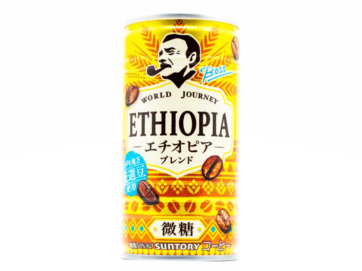 サントリーフーズ BOSS ワールドジャーニー エチオピアブレンド
