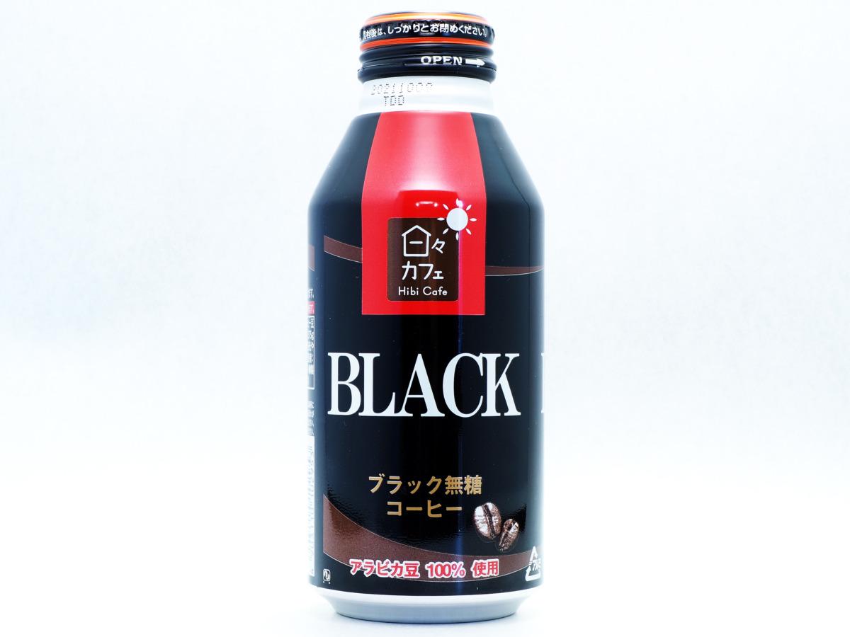 日々カフェ ブラック無糖