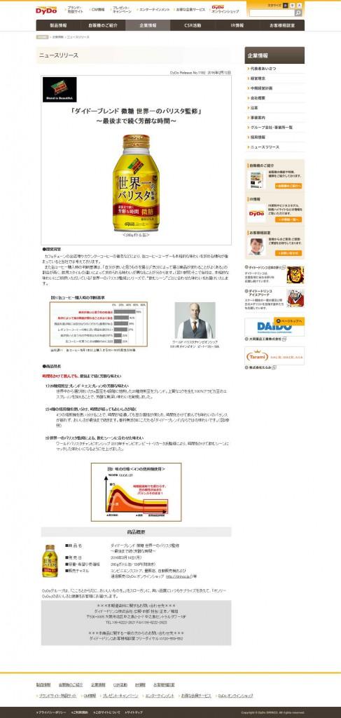 ニュースリリース|企業情報|ダイドードリンコ ダイドーブレンド 微糖 世界一のバリスタ監修 ~最後まで続く芳醇な時間~ 発売