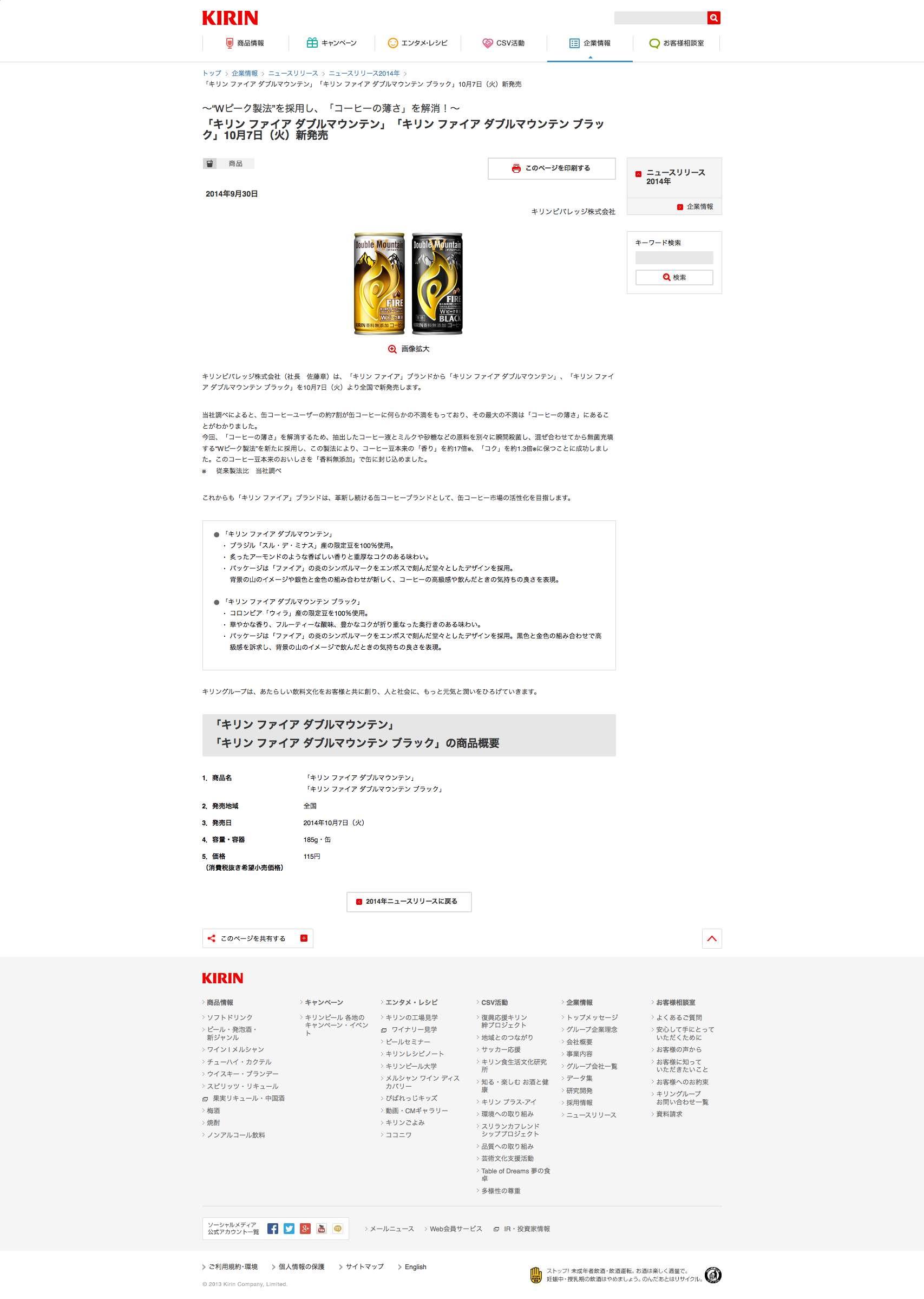 「キリン ファイア ダブルマウンテン」「キリン ファイア ダブルマウンテン ブラック」10月7日(火)新発売|2014年|ニュースリリース|キリン