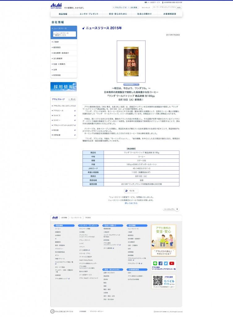「ワンダ ワールドトリップ 絶品炭焼 缶185g」新発売|ニュースリリース 2015年|会社情報|アサヒ飲料