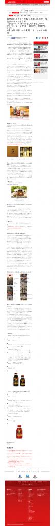 日本コカ・コーラ |企業情報 |ニュースリリース- 日本コカ・コーラ株式会社 Coca-Cola Journey