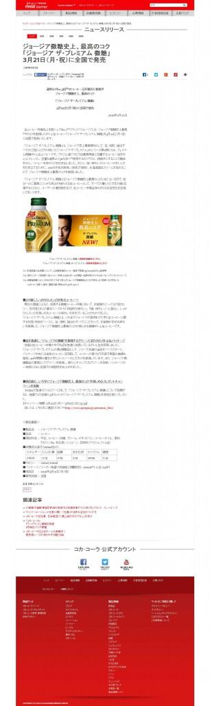 GEORGIA ザ・プレミアム 微糖を発売 日本コカ・コーラ |企業情報 |ニュースリリース- 日本コカ・コーラ株式会社 Coca-Cola Journey