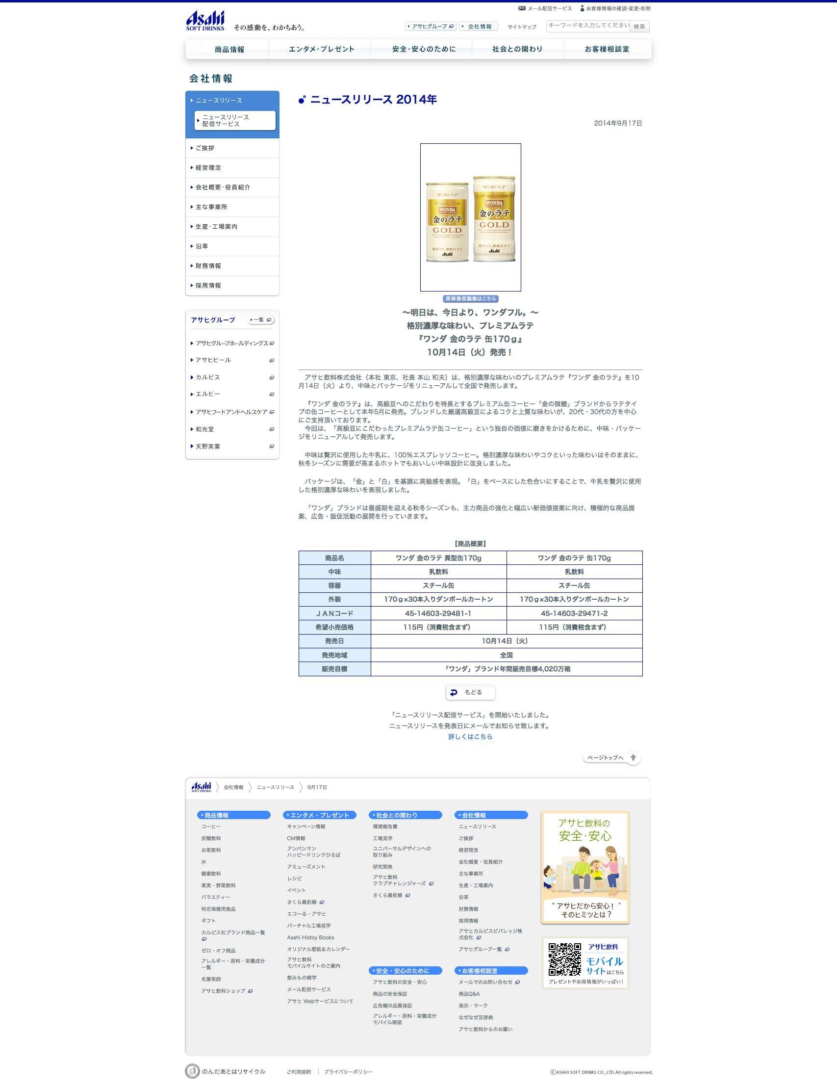 「ワンダ 金のラテ」新発売|ニュースリリース 2014年|会社情報|アサヒ飲料
