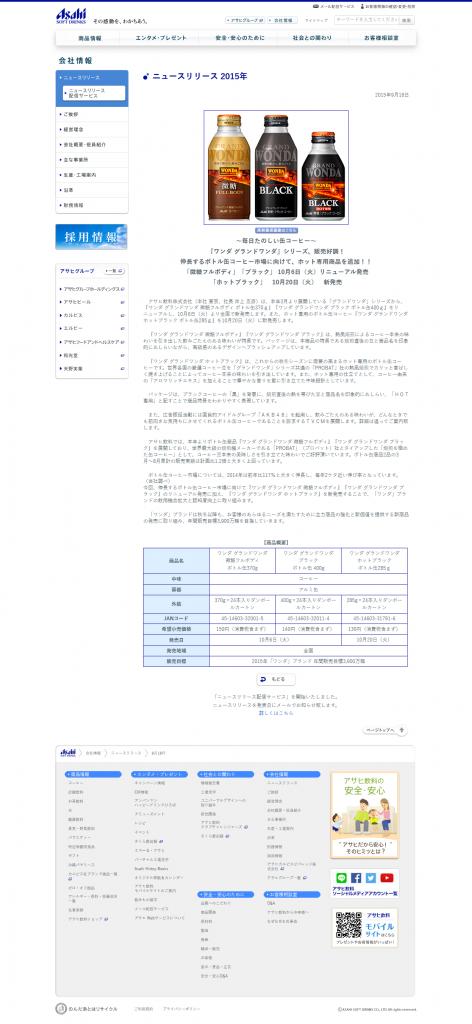 「ワンダ グランドワンダ」シリーズ リニューアル&新発売|ニュースリリース 2015年|会社情報|アサヒ飲料