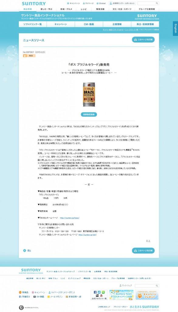 「ボス ブラジルセラード」新発売  ニュースリリース  サントリー食品インターナショナル