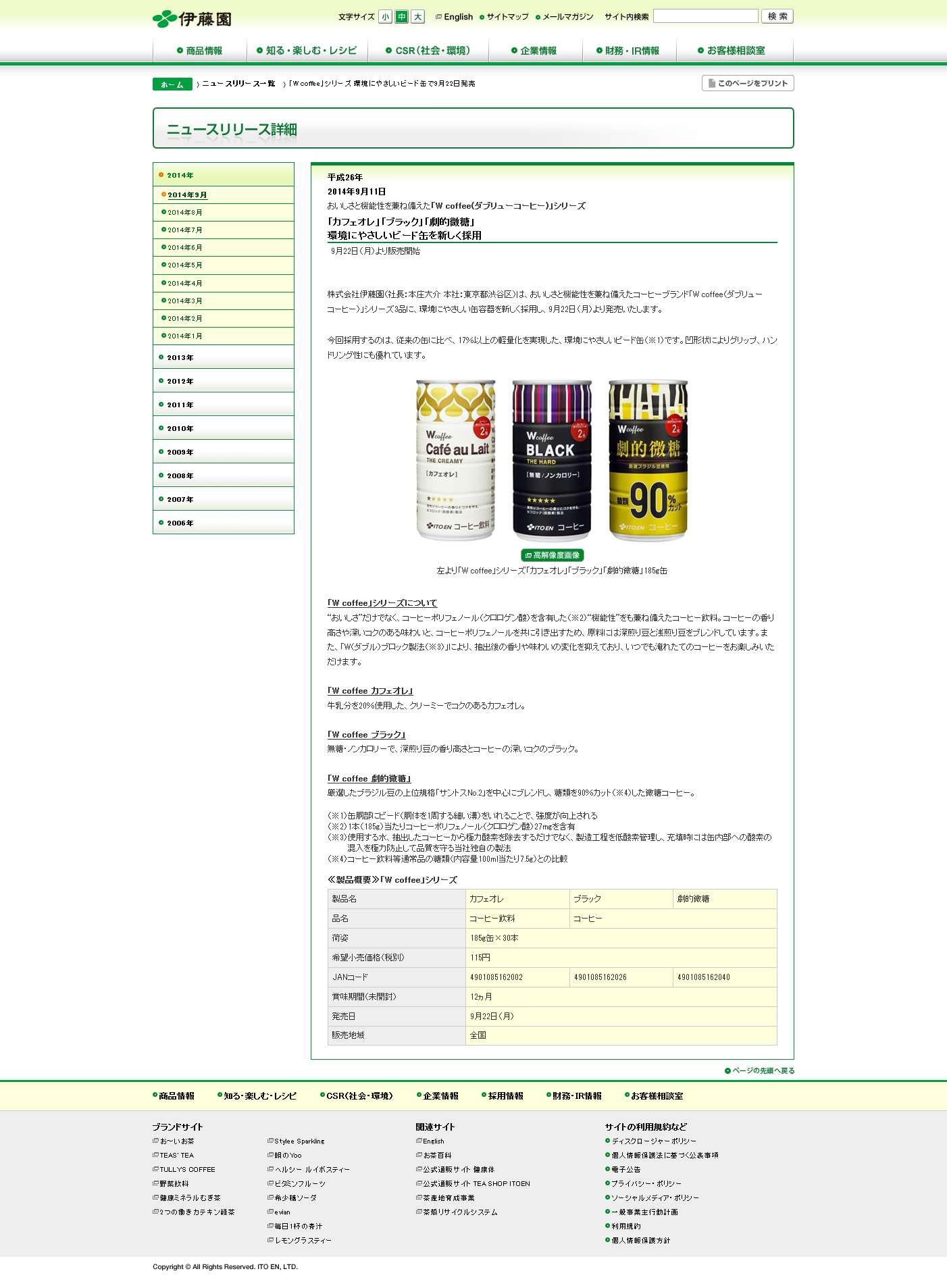 「W coffee」シリーズ 環境にやさしいビード缶で9月22日発売  ニュースリリース一覧  伊藤園