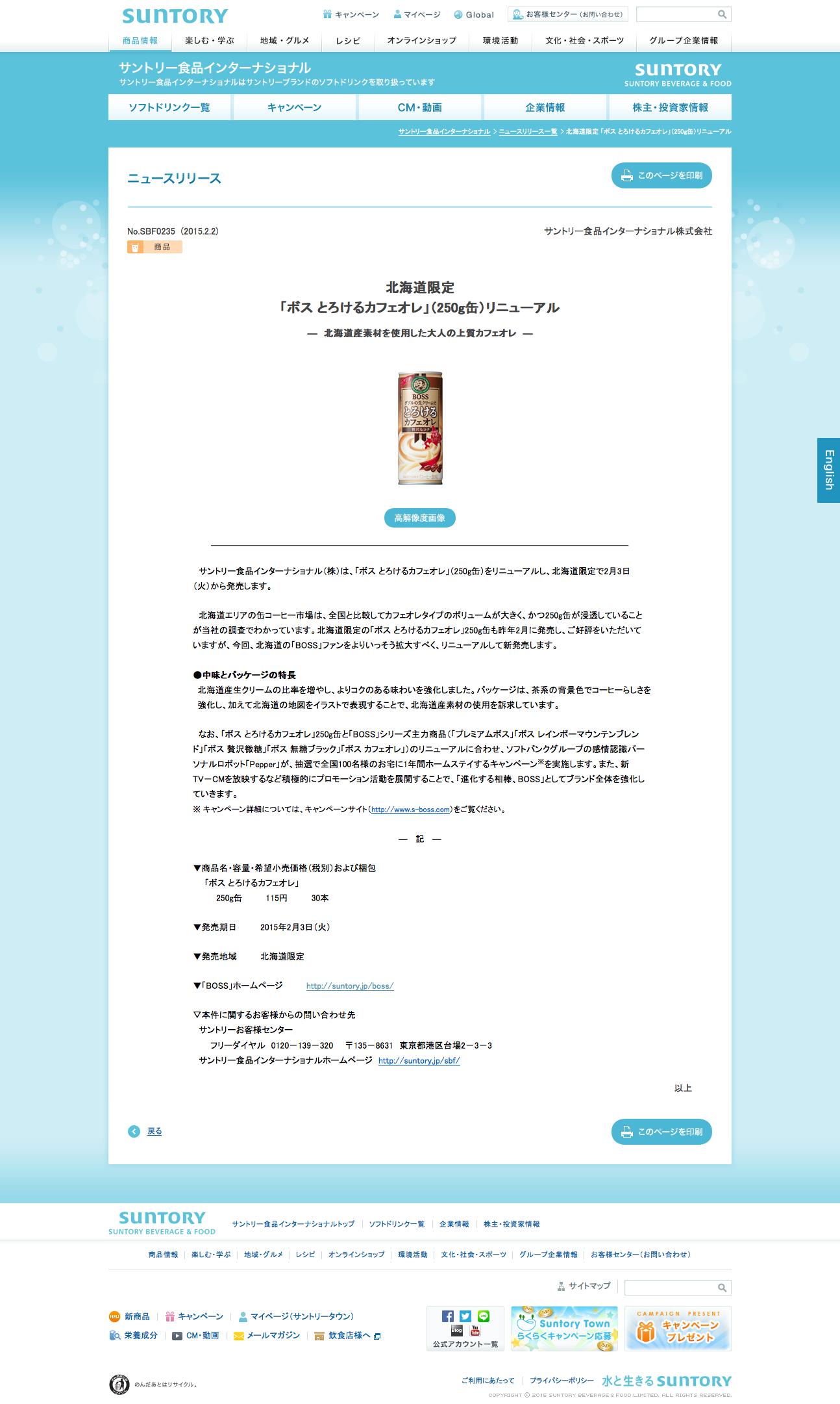 北海道限定 「ボス とろけるカフェオレ」(250g缶)リニューアル  ニュースリリース  サントリー食品インターナショナル