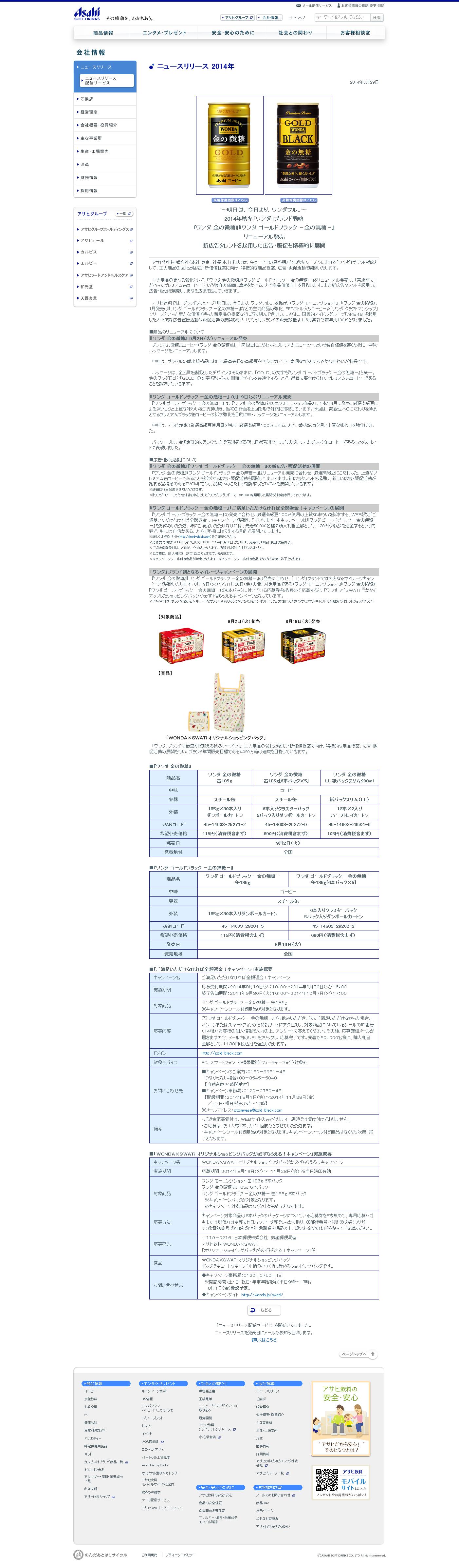 2014年秋冬「ワンダ」ブランド戦略|ニュースリリース 2014年|会社情報|アサヒ飲料 WONDA 金の微糖 ゴールドブラック