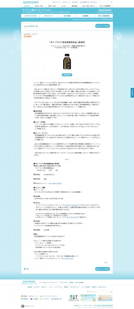 「ボス ブラック(特定保健用食品)」新発売  ニュースリリース  サントリー食品インターナショナル