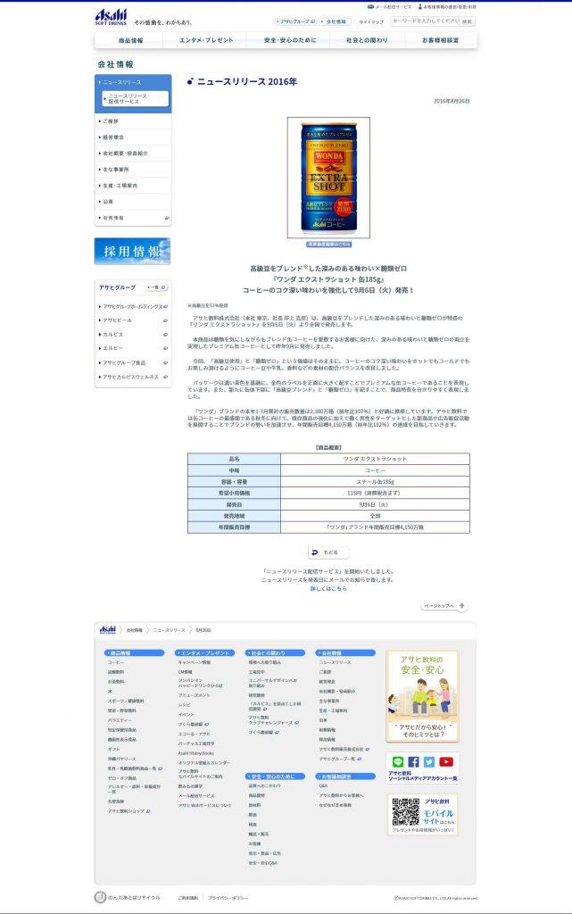 深みのある味わい×糖類ゼロ『ワンダ エクストラショット 缶185g』 9月6日(火)発売!|ニュースリリース 2016年|会社情報|アサヒ飲料
