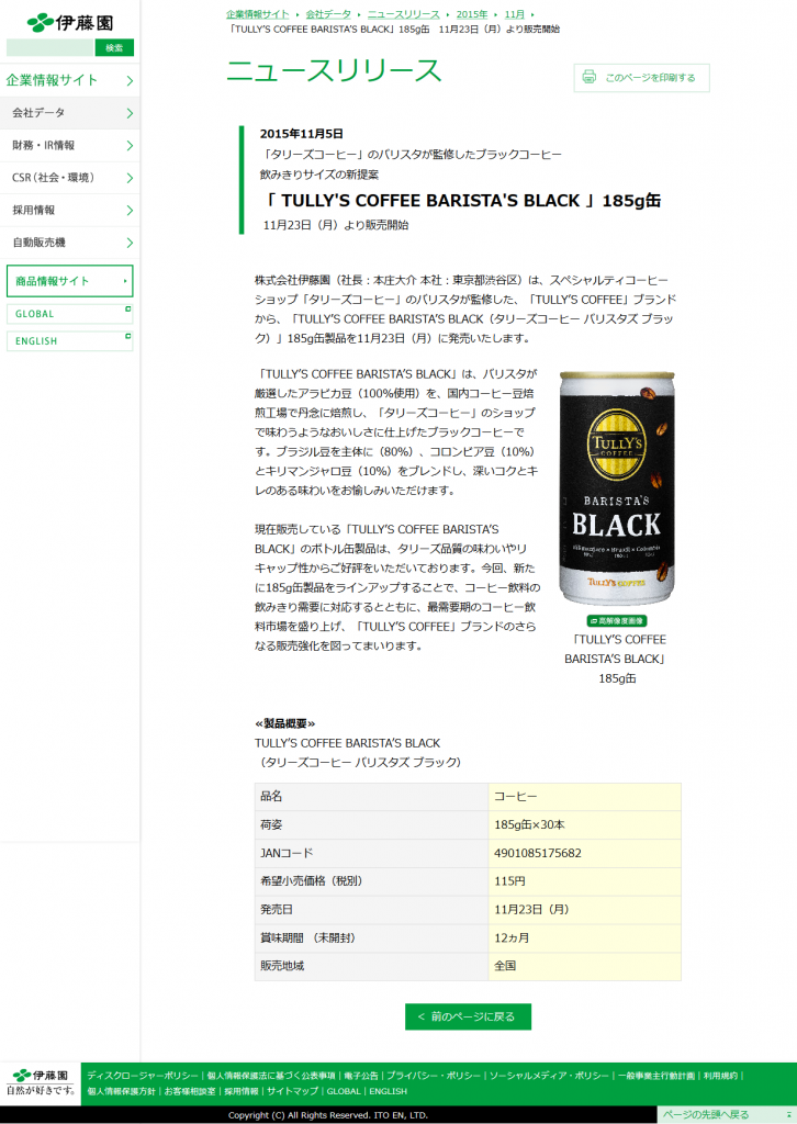 www.itoen.co.jp_2015-11-14_22-09-27