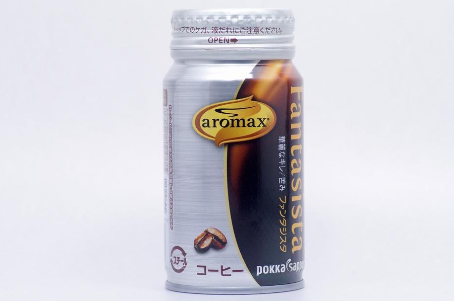 aromax ファンタジスタ