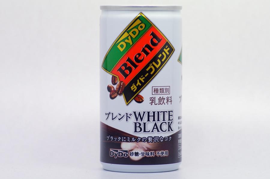 ブレンド WHITE BLACK