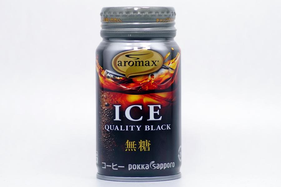 aromax アイスクオリティブラック