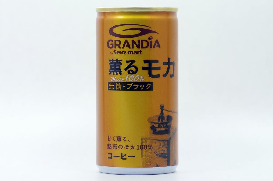 GRANDIA 薫るモカ