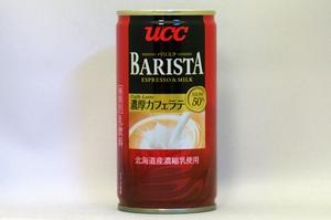 BARISTA 濃厚カフェラテ