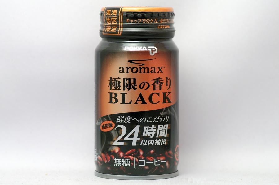 aromax 極限の香りBLACK