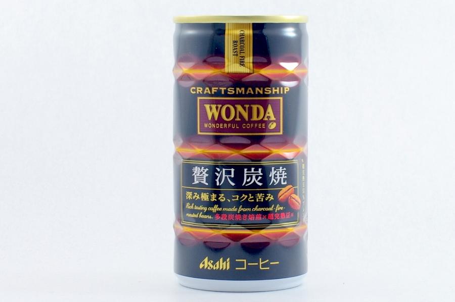 WONDA クラフトマンシップ 贅沢炭焼