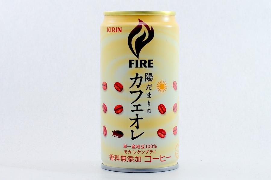 FIRE 陽だまりのカフェオレ 2014年10月