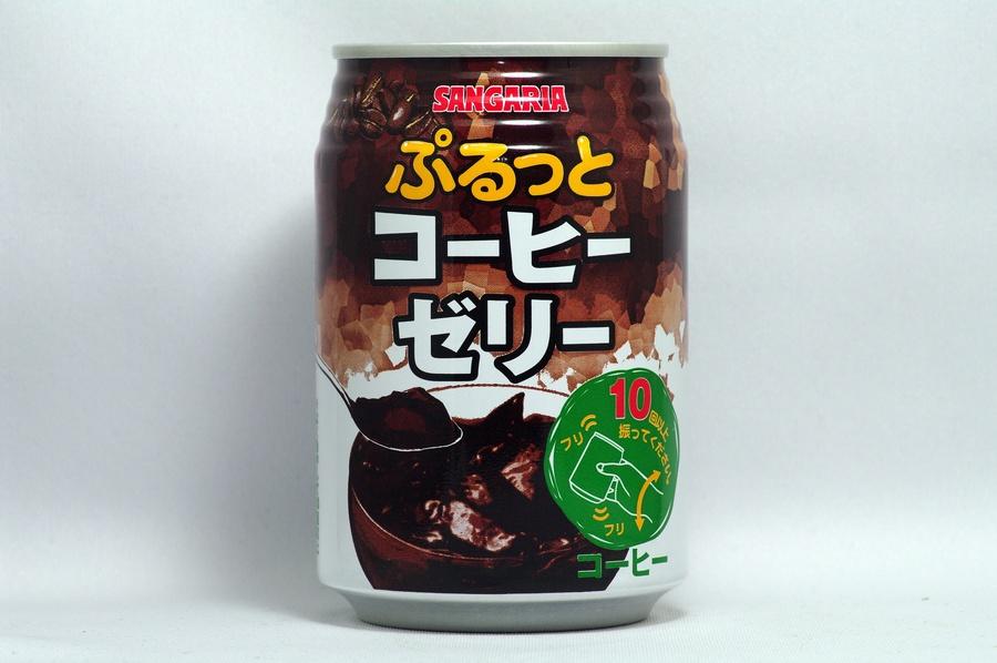 日本サンガリアビバレッジカンパニー ぷるっとコーヒーゼリー