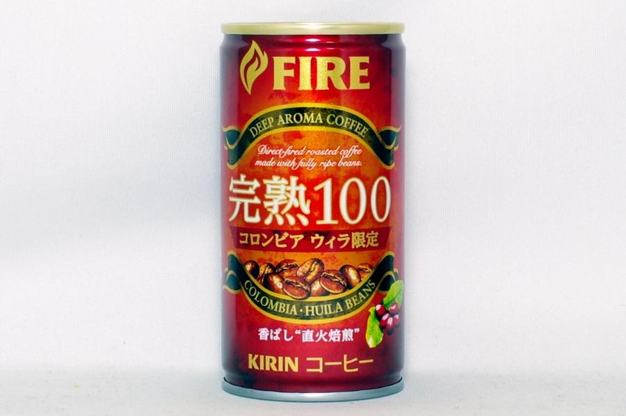 FIRE 完熟100