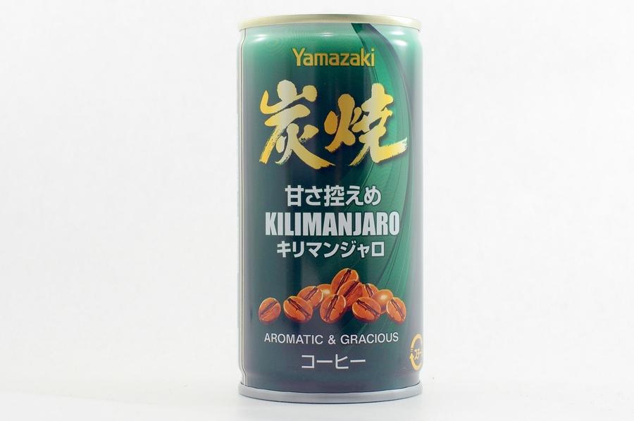 炭焼 キリマンジャロ