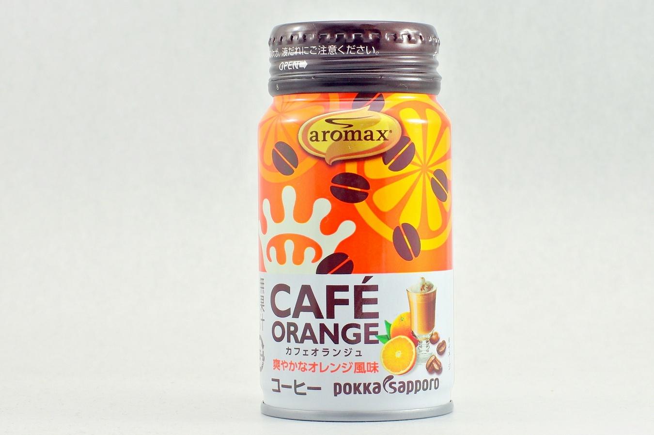 aromax カフェオランジュ 2015年4月