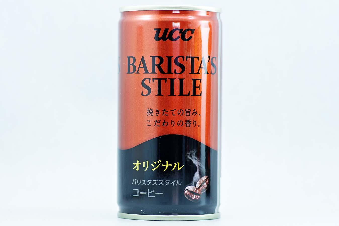 BARISTA'S STILE オリジナル