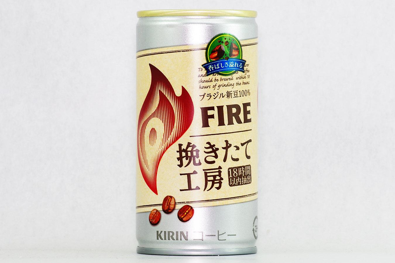 FIRE 挽きたて工房