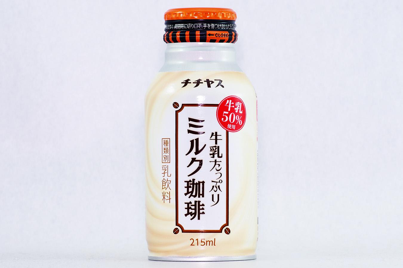 チチヤス 牛乳たっぷりミルク珈琲 2016年