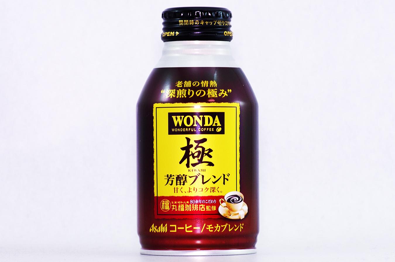 WONDA 極 芳醇ブレンド 2017年3月