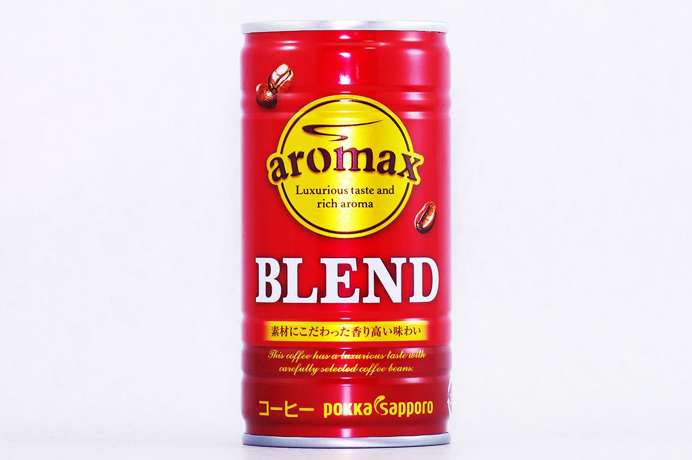 aromax ブレンド 2017年