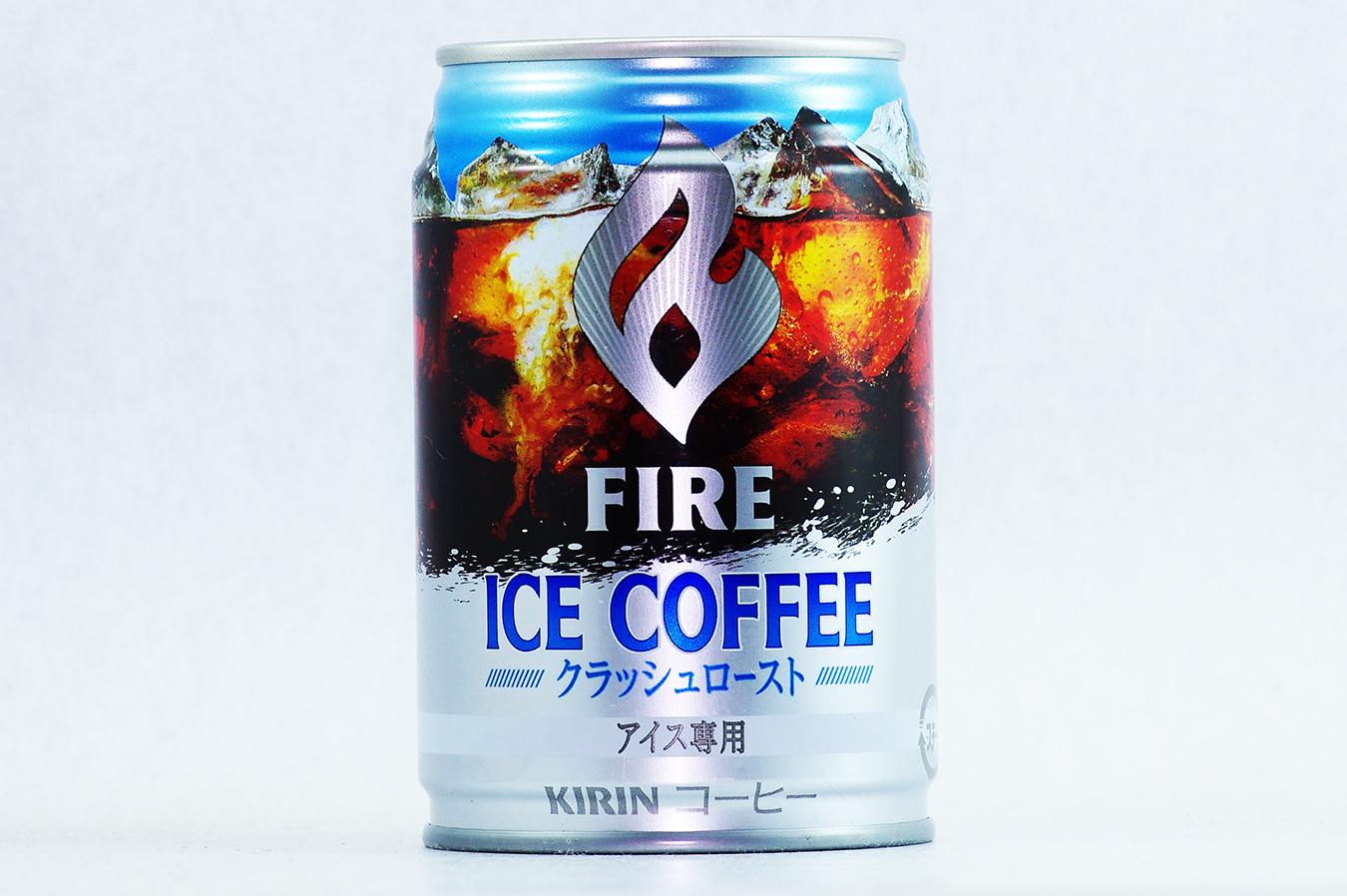 FIRE アイスコーヒー 2017年4月