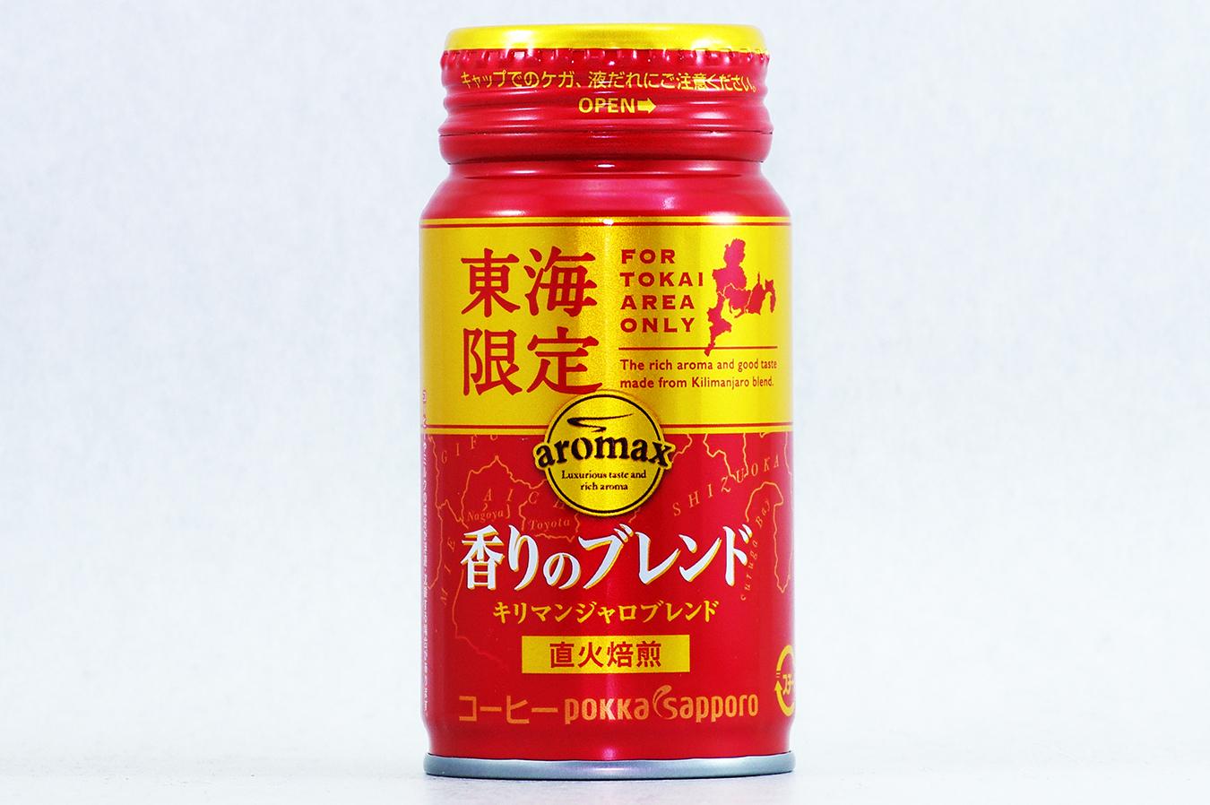aromax 東海限定香りのブレンド